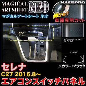 ハセプロ MSN-ASPN1 セレナ C27 H28.8〜 マジカルアートシートNEO エアコンスイッチパネル ブラック カーボン調シート|hotroadparts