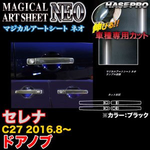ハセプロ MSN-DN21 セレナ C27 H28.8〜 マジカルアートシートNEO ドアノブ ブラック カーボン調シート|hotroadparts
