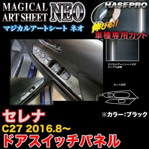 ハセプロ MSN-DPN18 セレナ C27 H28.8〜 マジカルアートシートNEO ドアスイッチパネル ブラック カーボン調シート|hotroadparts