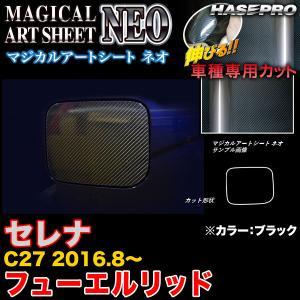 ハセプロ MSN-FN23 セレナ C27 H28.8〜 マジカルアートシートNEO フューエルリッド ブラック カーボン調シート|hotroadparts