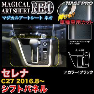 ハセプロ MSN-SPN11 セレナ C27 H28.8〜 マジカルアートシートNEO シフトパネル ブラック カーボン調シート|hotroadparts