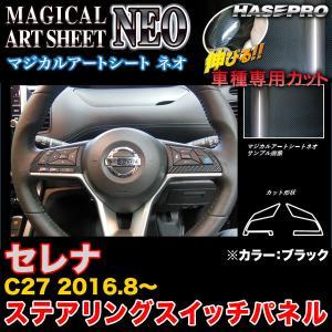 ハセプロ MSN-SWN5 セレナ C27 H28.8〜 マジカルアートシートNEO ステアリングスイッチパネル ブラック カーボン調シート|hotroadparts