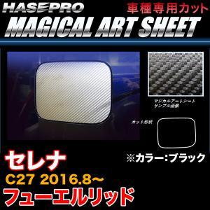 ハセプロ MS-FN23 セレナ C27 H28.8〜 マジカルアートシート フューエルリッド ブラック カーボン調シート|hotroadparts