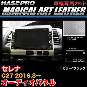 ハセプロ LC-APN3 セレナ C27 H28.8〜 マジカルアートシートレザー オーディオパネル ブラック カーボン調シート|hotroadparts