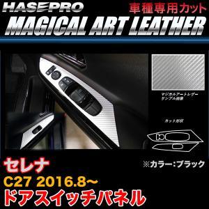 ハセプロ LC-DPN18 セレナ C27 H28.8〜 マジカルアートシートレザー ドアスイッチパネル ブラック カーボン調シート|hotroadparts