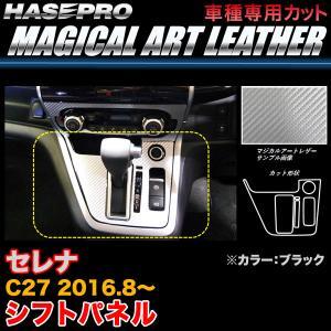 ハセプロ LC-SPN11 セレナ C27 H28.8〜 マジカルアートシートレザー シフトパネル ブラック カーボン調シート|hotroadparts