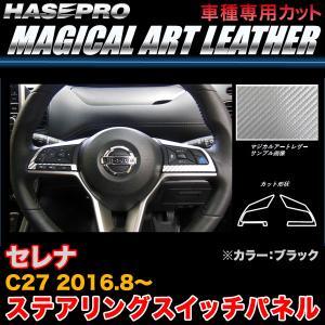 ハセプロ LC-SWN5 セレナ C27 H28.8〜 マジカルアートシートレザー ステアリングスイッチパネル ブラック カーボン調シート|hotroadparts