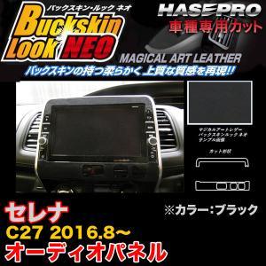 ハセプロ LCBS-APN3 セレナ C27 H28.8〜 バックスキンルックNEO オーディオパネル ブラック マジカルアートレザー|hotroadparts