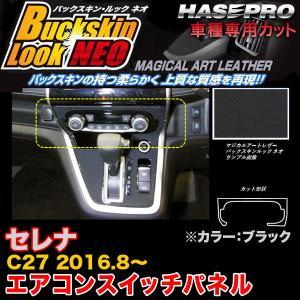 ハセプロ LCBS-ASPN1 セレナ C27 H28.8〜 バックスキンルックNEO エアコンスイッチパネル ブラック マジカルアートレザー|hotroadparts