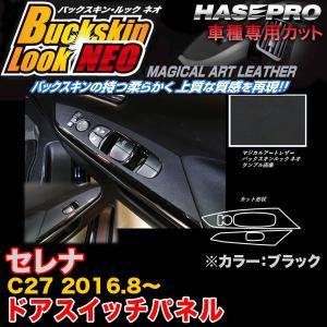 ハセプロ LCBS-DPN18 セレナ C27 H28.8〜 バックスキンルックNEO ドアスイッチパネル ブラック マジカルアートレザー|hotroadparts