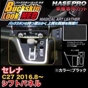 ハセプロ LCBS-SPN11 セレナ C27 H28.8〜 バックスキンルックNEO シフトパネル ブラック マジカルアートレザー|hotroadparts
