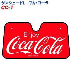 サンシェード フロントガラス コカコーラ COCA-COLA 軽自動車 コンパクトカー 1300mm×700mm レッド/ナポレックス CC-1|hotroadparts
