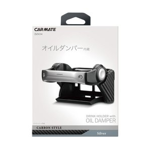 ドリンクホルダー 車 ダンパー内蔵 カーボン調 ブラック シルバー/カーメイトDZ434|hotroadparts