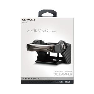 ドリンクホルダー 車 ダンパー内蔵 カーボン調 ブラックメッキ/カーメイトDZ435|hotroadparts