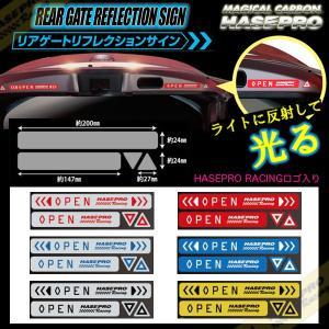 ハセプロ リアゲート リフレクションサイン リフレクター 反射ステッカー 反射シール バックドア 夜間の安全対策【6カラー】|hotroadparts