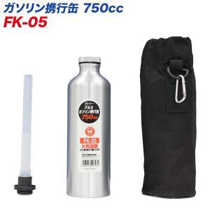 大自工業/Meltec:ガソリン携行缶 アルミ 750cc ガソリン/混合油/オイル/軽油/灯油 持ち運びに FK-05|hotroadparts