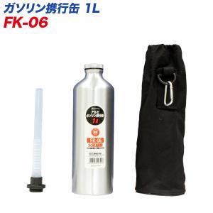 大自工業/Meltec:ガソリン携行缶 アルミ 1リットル 1L ガソリン/混合油/オイル/軽油/灯油 持ち運びに FK-06|hotroadparts