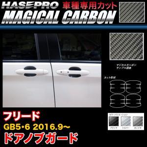 ハセプロ フリード GB5/GB6 H28.9〜 マジカルカーボン ドアノブガード カーボンシート ブラック ガンメタ シルバー 全3色|hotroadparts