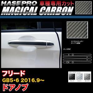 ハセプロ フリード GB5/GB6 H28.9〜 マジカルカーボン ドアノブ カーボンシート ブラック ガンメタ シルバー 全3色|hotroadparts