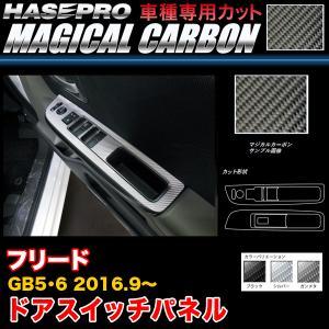 ハセプロ フリード GB5/GB6 H28.9〜 マジカルカーボン ドアスイッチパネル カーボンシート ブラック ガンメタ シルバー 全3色|hotroadparts