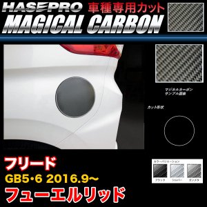 ハセプロ フリード GB5/GB6 H28.9〜 マジカルカーボン フューエルリッド カーボンシート ブラック ガンメタ シルバー 全3色|hotroadparts