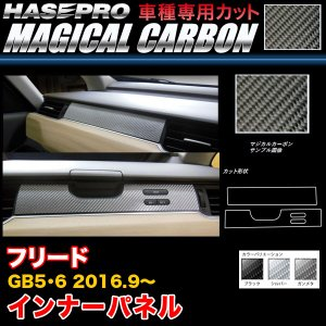 ハセプロ フリード GB5/GB6 H28.9〜 マジカルカーボン インナーパネル カーボンシート ブラック ガンメタ シルバー 全3色|hotroadparts