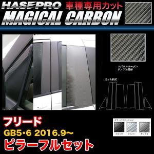ハセプロ フリード GB5/GB6 H28.9〜 マジカルカーボン ピラー フルセット カーボンシート ブラック ガンメタ シルバー 全3色|hotroadparts