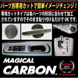 ハセプロ フリード GB5/GB6 H28.9〜 マジカルカーボン ピラー フルセット カーボンシート ブラック ガンメタ シルバー 全3色|hotroadparts|03