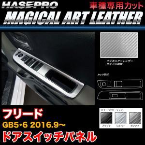 ハセプロ フリード GB5/GB6 H28.9〜 マジカルアートレザー ドアスイッチパネル カーボン調シート ブラック ガンメタ シルバー 全3色|hotroadparts