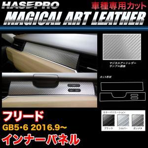 ハセプロ フリード GB5/GB6 H28.9〜 マジカルアートレザー インナーパネル カーボン調シート ブラック ガンメタ シルバー 全3色|hotroadparts