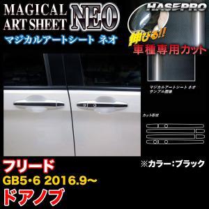 ハセプロ MSN-DH15 フリード GB5/GB6 H28.9〜 マジカルアートシートNEO ドアノブ ブラック カーボン調シート|hotroadparts