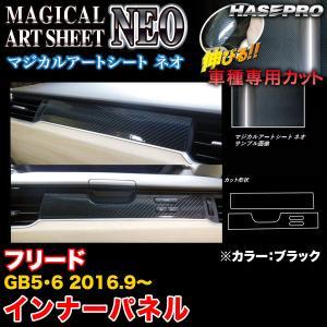 ハセプロ MSN-IPH5 フリード GB5/GB6 H28.9〜 マジカルアートシートNEO インナーパネル ブラック カーボン調シート|hotroadparts