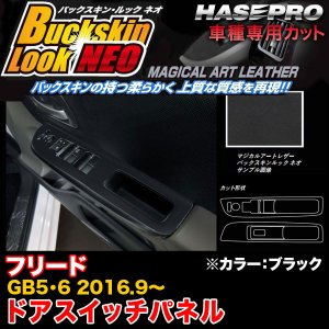 ハセプロ LCBS-DPH20 フリード GB5/GB6 H28.9〜 バックスキンルックNEO ドアスイッチパネル ブラック マジカルアートレザー|hotroadparts
