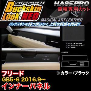 ハセプロ LCBS-IPH5 フリード GB5/GB6 H28.9〜 バックスキンルックNEO インナーパネル ブラック マジカルアートレザー|hotroadparts