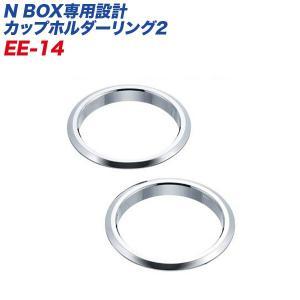 N-BOX専用 DBA-JF1 DBA-JF2 カップホルダーリング 車種専用 ドリンクホルダー メッキリング 2個入り/星光産業 EE-14|hotroadparts