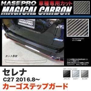 ハセプロ セレナ C27 H28.8〜 マジカルカーボン カーゴステップガード カーボンシート ブラック ガンメタ シルバー 全3色|hotroadparts