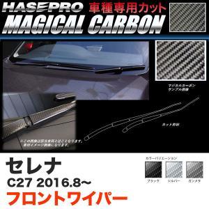 ハセプロ セレナ C27 H28.8〜 マジカルカーボン フロントワイパー カーボンシート ブラック ガンメタ シルバー 全3色|hotroadparts