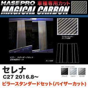 ハセプロ セレナ C27 H28.8〜 マジカルカーボン ピラー スタンダード(バイザーカット) カーボンシート ブラック ガンメタ シルバー 全3色|hotroadparts