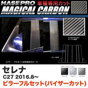 ハセプロ セレナ C27 H28.8〜 マジカルカーボン ピラー フルセット(バイザーカット) カーボンシート ブラック ガンメタ シルバー 全3色|hotroadparts