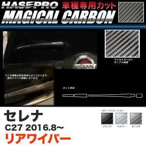 ハセプロ セレナ C27 H28.8〜 マジカルカーボン リアワイパー カーボンシート ブラック ガンメタ シルバー 全3色|hotroadparts