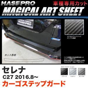 ハセプロ セレナ C27 H28.8〜 マジカルアートシート カーゴステップガード カーボン調シート ブラック ガンメタ シルバー 全3色|hotroadparts