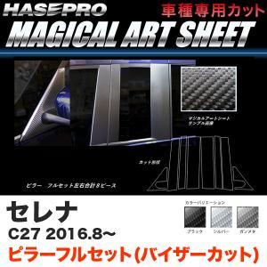 ハセプロ セレナ C27 H28.8〜 ピラー フルセット(バイザーカット) カーボン調シート ブラック ガンメタ シルバー 全3色|hotroadparts