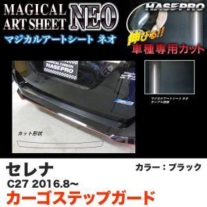 ハセプロ MSN-CSN1 セレナ C27 H28.8〜 マジカルアートシートNEO カーゴステップガード ブラック カーボン調シート|hotroadparts