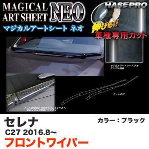 ハセプロ MSN-FWAN8 セレナ C27 H28.8〜 マジカルアートシートNEO フロントワイパー ブラック カーボン調シート|hotroadparts