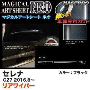 ハセプロ MSN-RWAN8 セレナ C27 H28.8〜 マジカルアートシートNEO リアワイパー ブラック カーボン調シート|hotroadparts