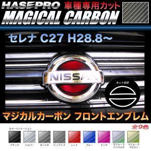フロントエンブレム セレナ C27 H28.8〜 マジカルカーボン 全9色 ブラック シルバー ガンメタ レッド ブルー マジョーラ 他/ハセプロ|hotroadparts