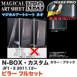 ハセプロ MSN-PH50F N-BOX・カスタム JF1/JF2 H23.12〜 マジカルアートシートNEO ピラー フルセット ブラック カーボン調シート|hotroadparts