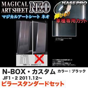 ハセプロ MSN-PH50 N-BOX・カスタム JF1/JF2 H23.12〜 マジカルアートシートNEO ピラー スタンダードセット ブラック カーボン調シート|hotroadparts