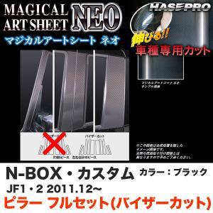 ハセプロ MSN-PH50VF N-BOX・カスタム JF1/JF2 H23.12〜 マジカルアートシートNEO ピラー フルセット(バイザーカット) ブラック|hotroadparts