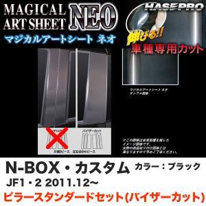ハセプロ MSN-PH50V N-BOX・カスタム JF1/JF2 H23.12〜 マジカルアートシートNEO ピラー スタンダードセット(バイザーカット) ブラック|hotroadparts